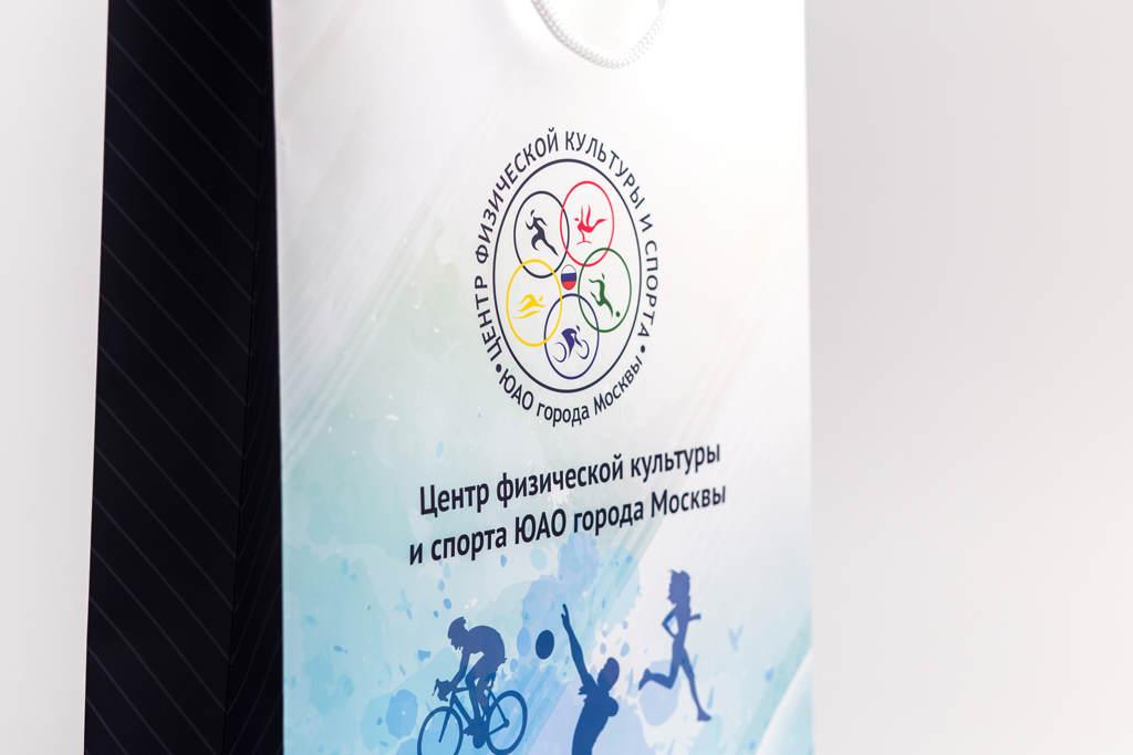 Дизайн подарочного пакета для ЦФКиС ЮАО города Москвы