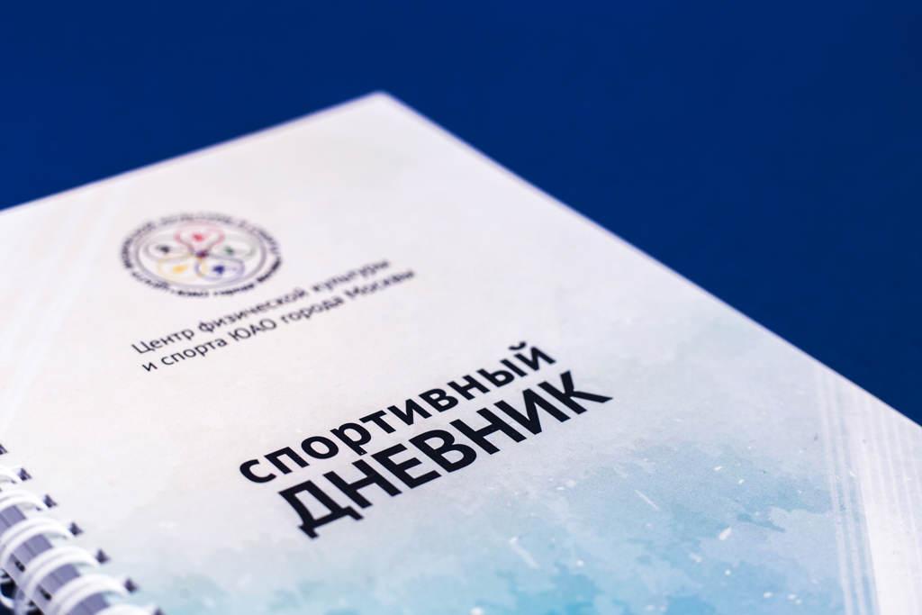 Дизайн спортивного дневника для ЦФКиС ЮАО города Москвы