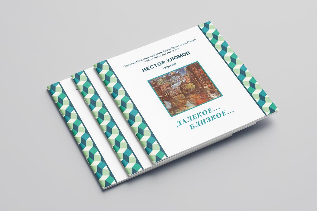 Дизайн брошюры про художника / Нестор Хломов