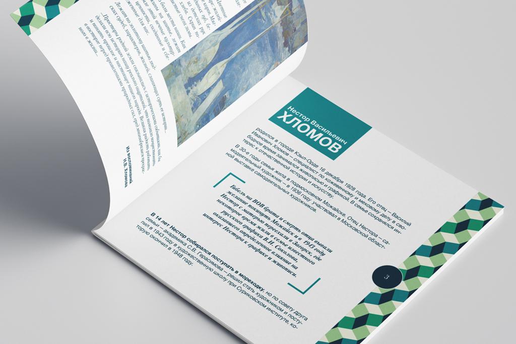 Дизайн разворота брошюры про художника / Нестор Хломов