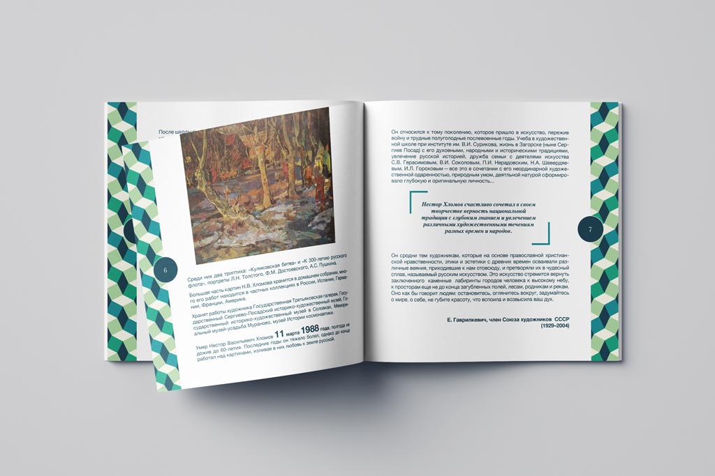 Верстка брошюры Нестор Хломов