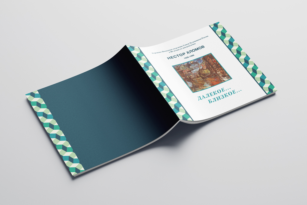 Дизайн обложки брошюры Нестор Хломов