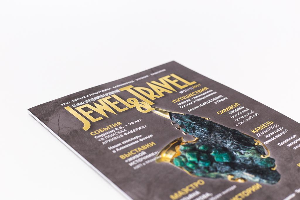 Дизайн обложки журнала Jewel&Travel 15(2017)