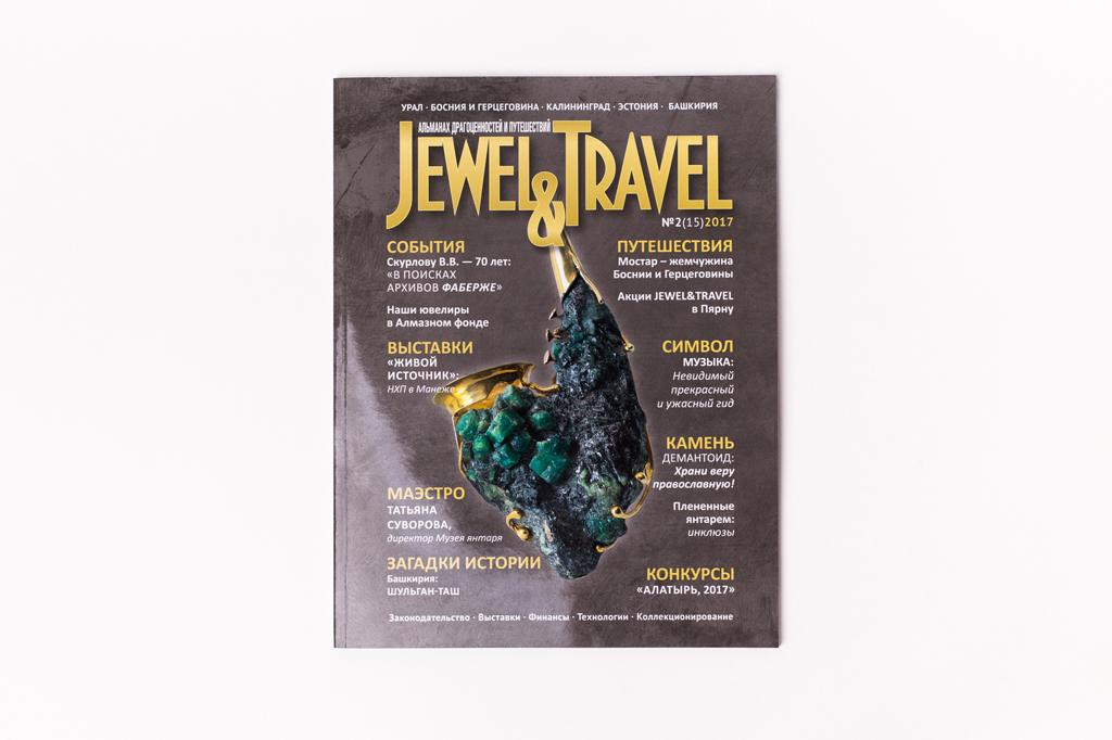 Дизайн и верстка журнала Jewel&Travel 15(2017)