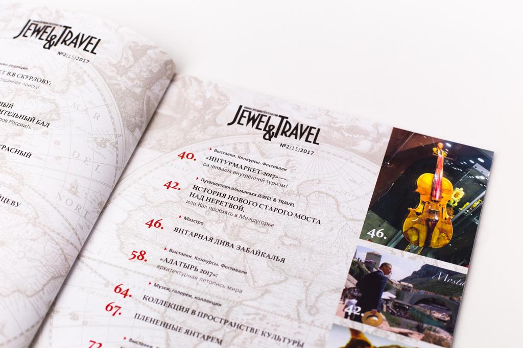 Дизайн и верстка содержания журнала Jewel&Travel 15(2017)