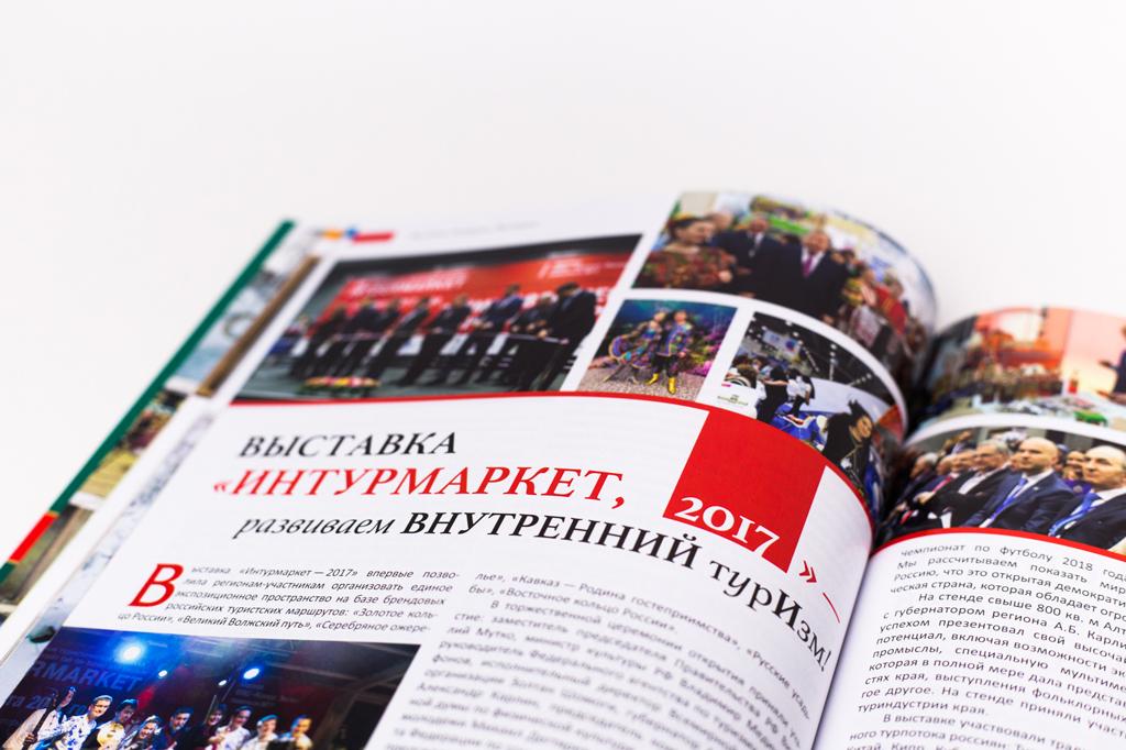 Верстка журнала Jewel&Travel 16(2018)