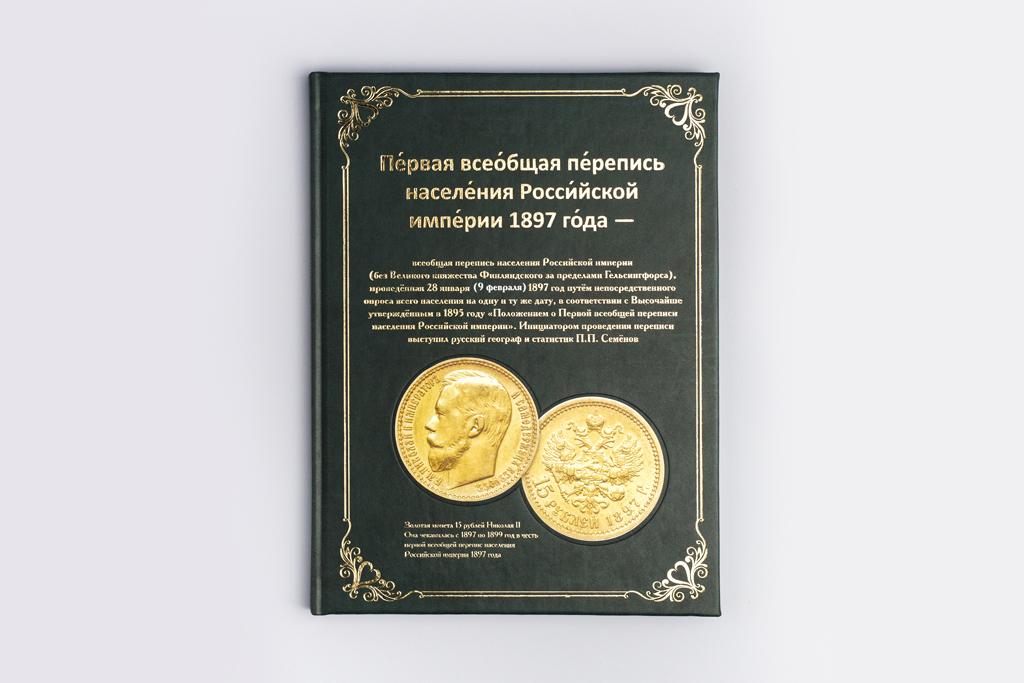 Издание подарочной книги с тиснением и вклейкой изображения монет Первая всеобщая перепись населения Российской Империи 1897 года