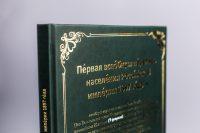 Изготовление книги ручной работы Первая всеобщая перепись населения Российской Империи 1897 года