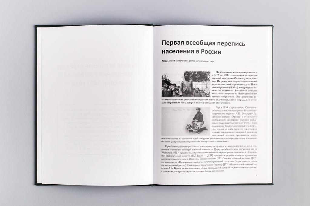 Макет книги ручной работы Первая всеобщая перепись населения Российской Империи 1897 года