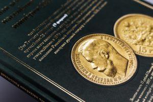Вклейка напечатанного изображения монет на обложку книги Первая всеобщая перепись населения Российской Империи 1897 года