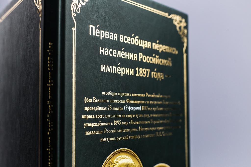 Золотое тиснение обложки подарочной книги Первая всеобщая перепись населения Российской Империи 1897 года
