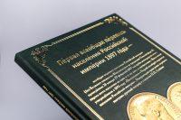 Красивая подарочная книга с тиснением Первая всеобщая перепись населения Российской Империи 1897 года
