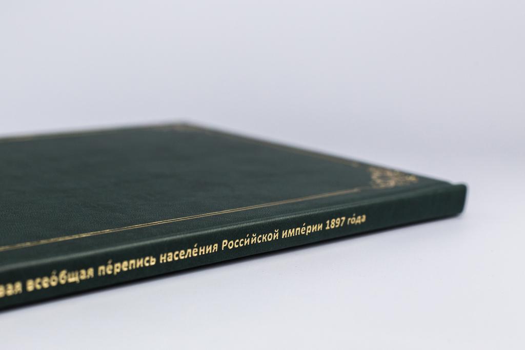 Корешок книги ручной работы Первая всеобщая перепись населения Российской Империи 1897 года