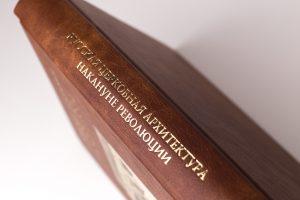 Корешок книги из натуральной кожи Русская церковная архитектура накануне революции