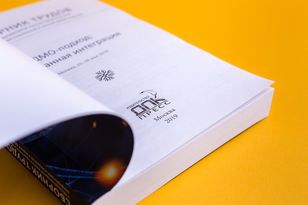 Титульный лист сборника трудов ДМО-подход: осознанная интеграция под общей редакцией Огарковой (Дубинской) Юлии Леонидовны