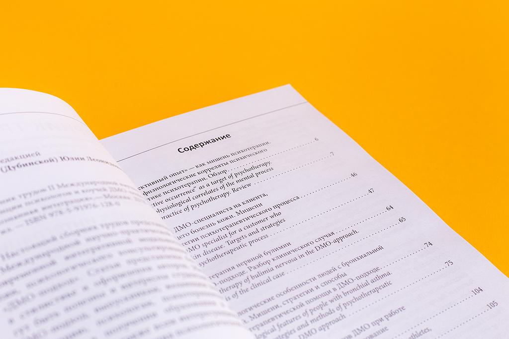 Содержание сборника трудов ДМО-подход: осознанная интеграция под общей редакцией Огарковой (Дубинской) Юлии Леонидовны