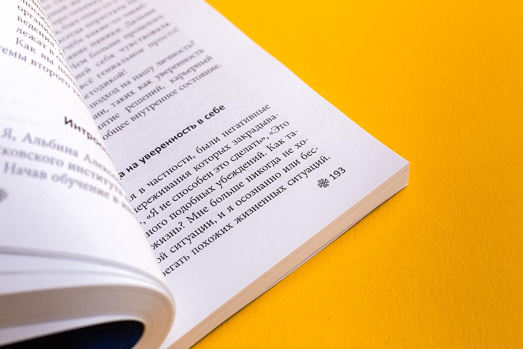 Верстка сборника трудов ДМО-подход: осознанная интеграция под общей редакцией Огарковой (Дубинской) Юлии Леонидовны