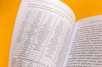 Верстка таблиц сборника трудов ДМО-подход: осознанная интеграция