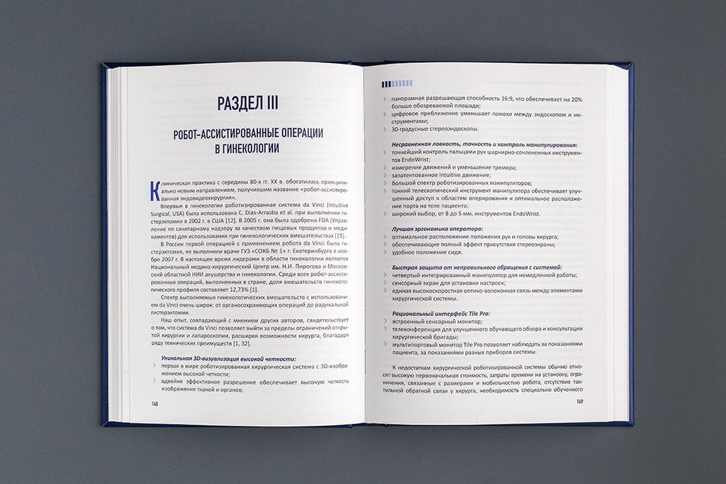 Дизайн разворота книги Робот-ассистированная эндовидеохирургия / под редакци- ей Ю.Л. Шевченко, О.Э. Карпова