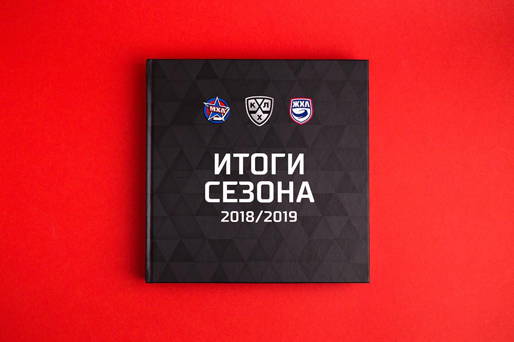Обложка книги Итоги сезона 2018/2019