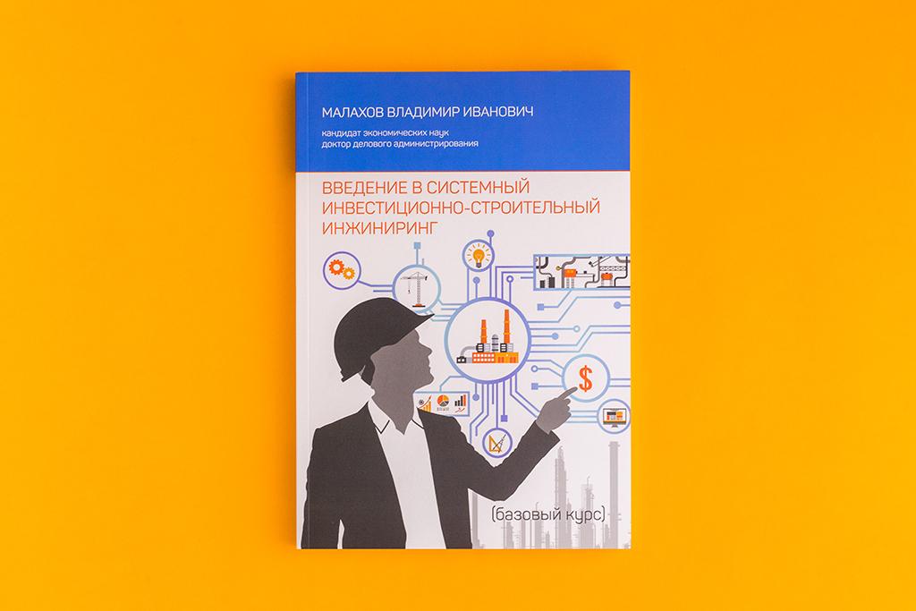 Дизайн обложки учебного пособия Введение в системный инвестиционно-строительный инжиниринг (базовый курс)