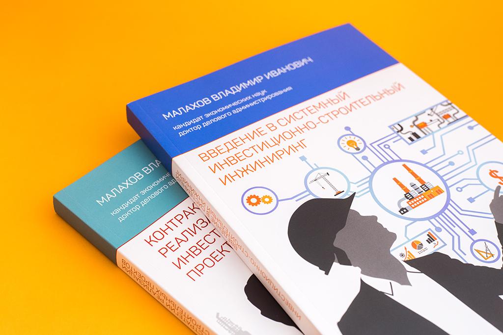 Дизайн серии книг автора Малахов В.И.