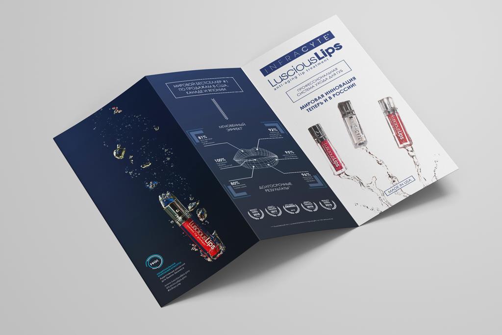 Дизайн и верстка евробуклета инновационного ухода за губами