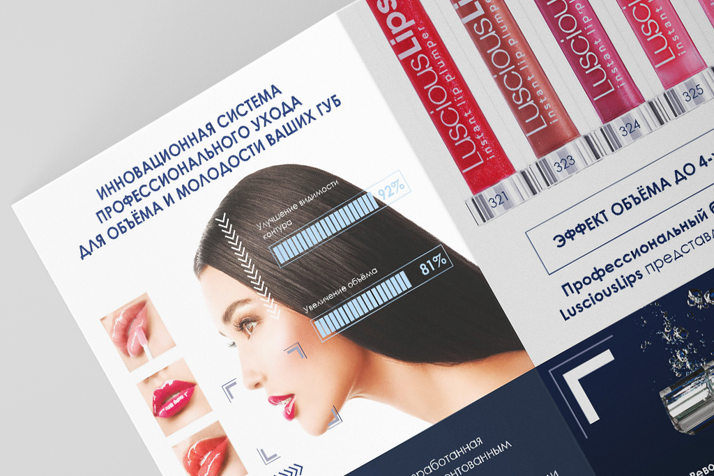 Графические элементы дизайна лифлета блеска для губ