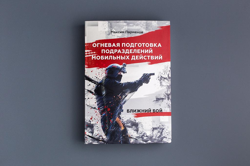 Дизайн обложки книги Огневая подготовка подразделений мобильных действий. Ближний бой