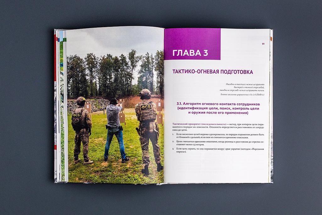 Дизайн начала третьей главы книги Огневая подготовка подразделений мобильных действий. Ближний бой