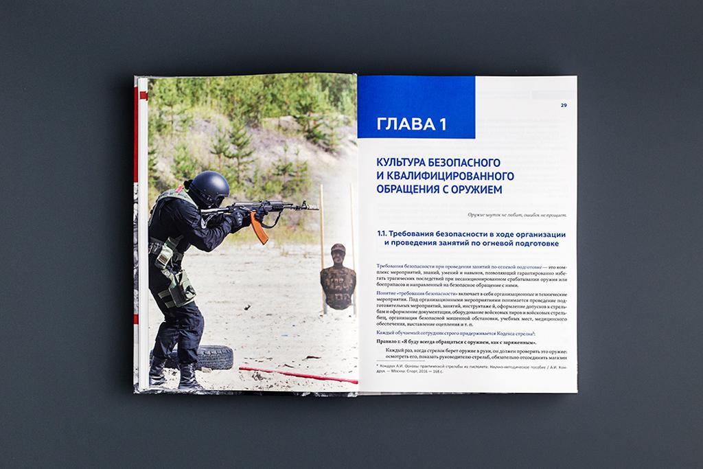 Дизайн начала первой главы книги Огневая подготовка подразделений мобильных действий. Ближний бой