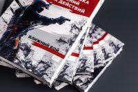 Высококачественная печать книги Огневая подготовка подразделений мобильных действий. Ближний бой