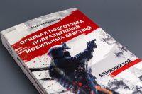 Оформление обложки книги Огневая подготовка подразделений мобильных действий. Ближний бой