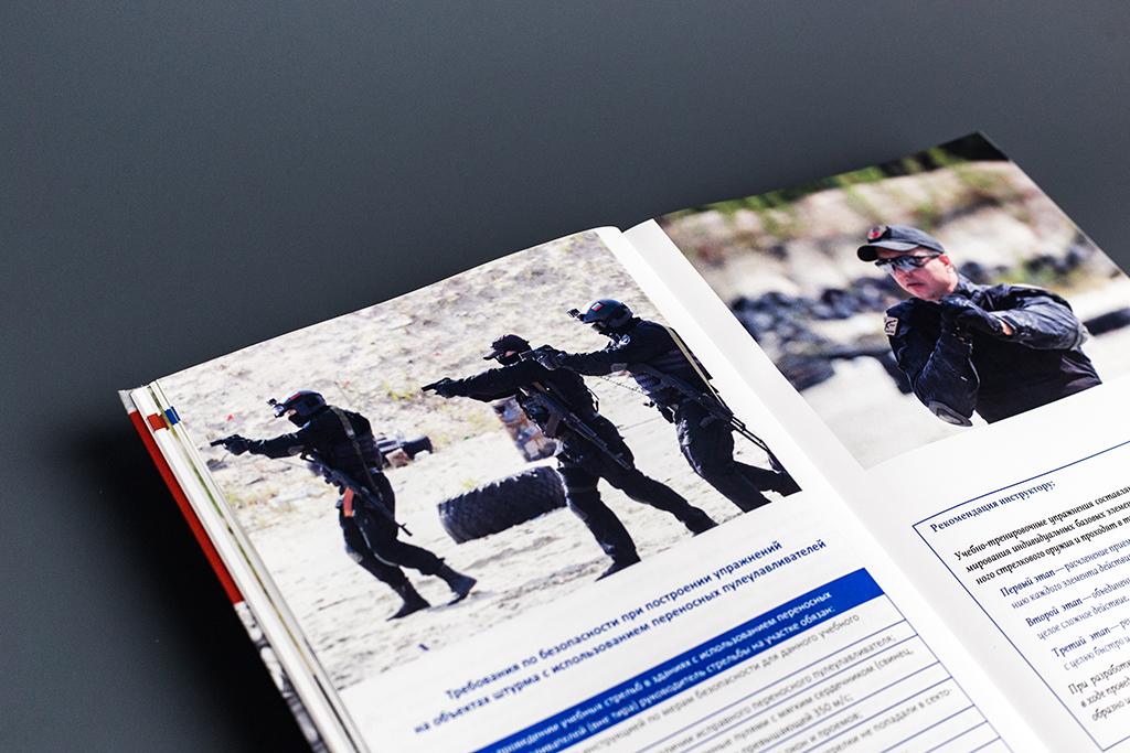 Оформление книги Огневая подготовка подразделений мобильных действий. Ближний бой