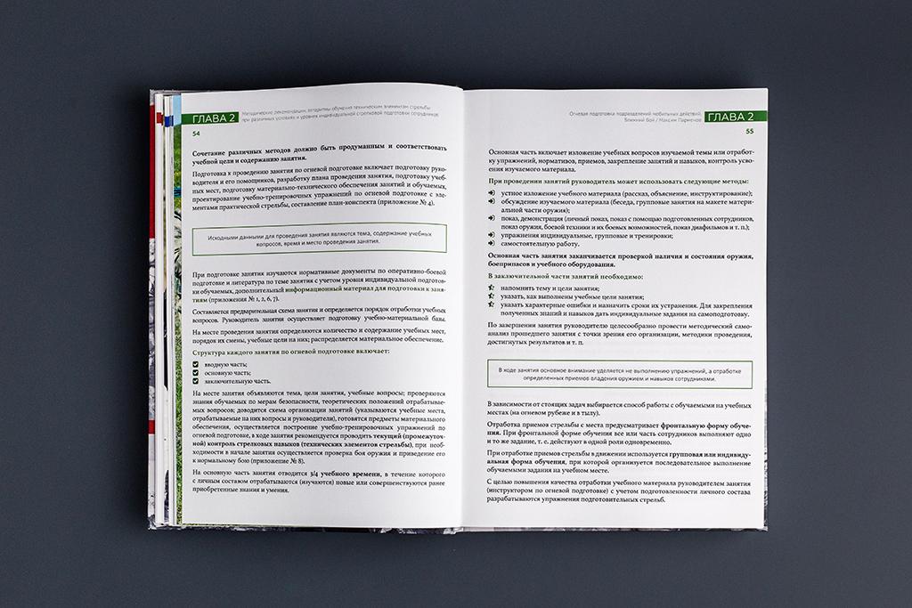 Верстка разворота книги Огневая подготовка подразделений мобильных действий. Ближний бой
