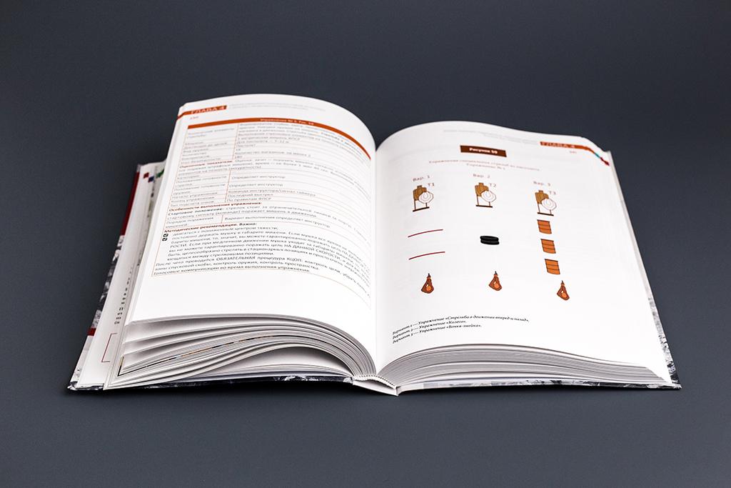 Разворот книги Огневая подготовка подразделений мобильных действий. Ближний бой