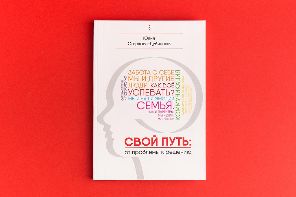 Дизайн обложки книги Свой путь: от проблемы к решению автор Огаркова-Дубинская Ю.Л.