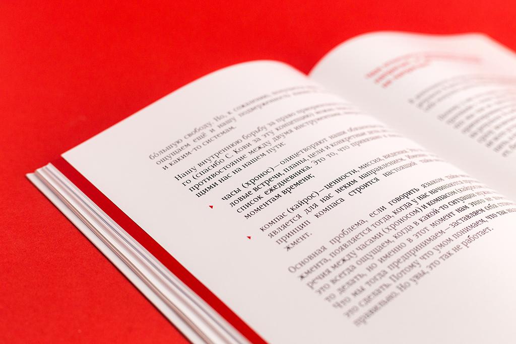 Оформление разворота книги Свой путь: от проблемы к решению