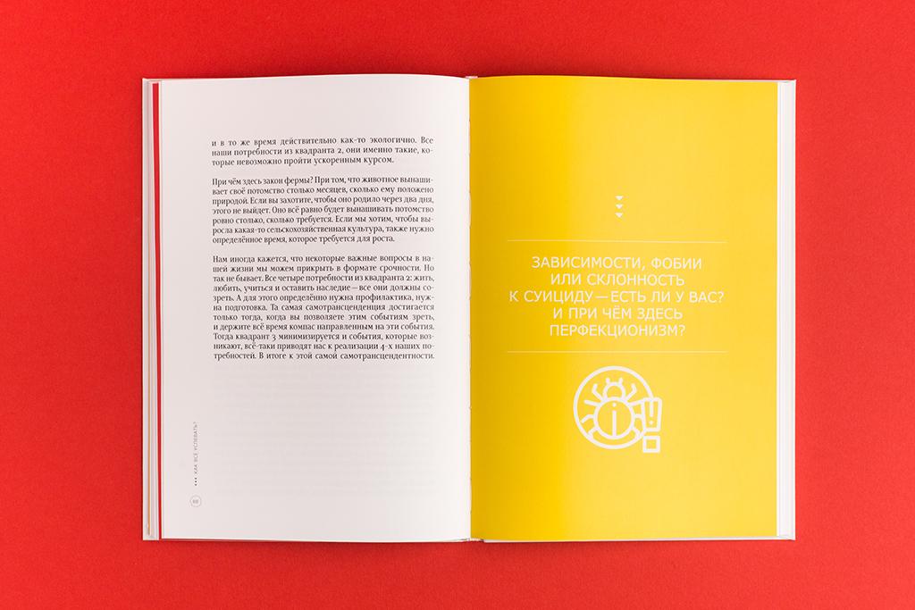 Дизайн разворота книги Свой путь: от проблемы к решению автор Огаркова-Дубинская Ю.Л.