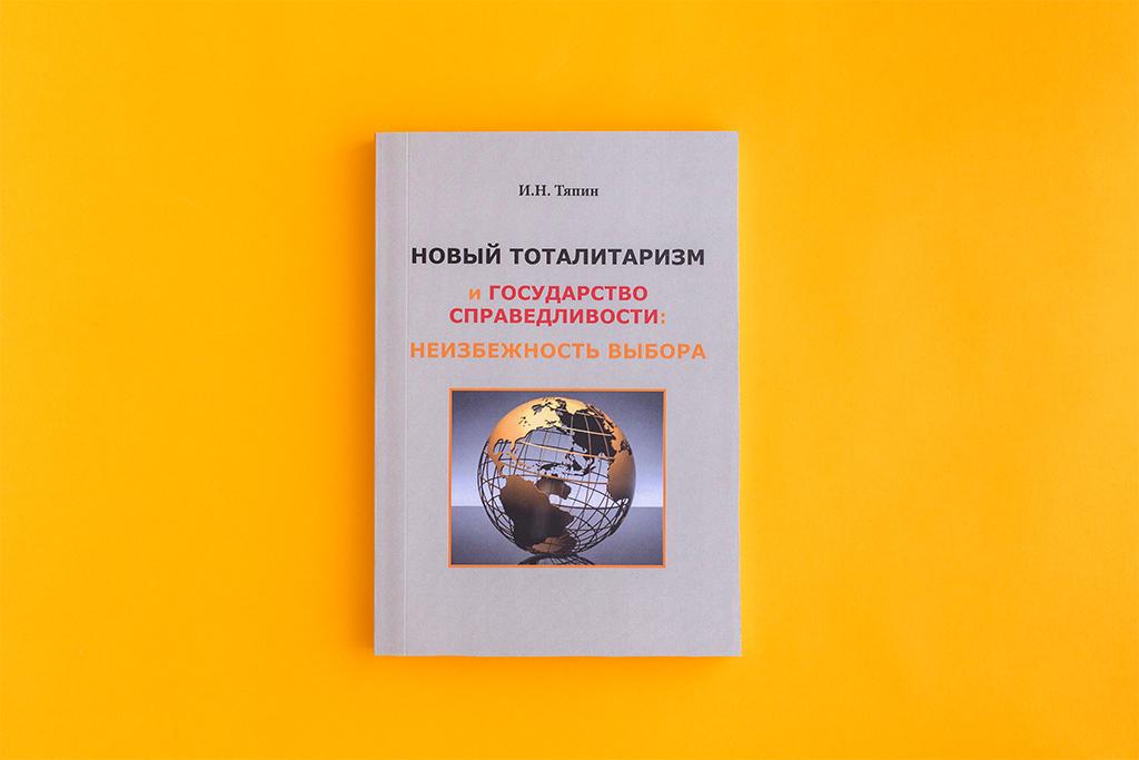Дизайн обложки книги Новый тоталитаризм и государство справедливости: неизбежность выбора