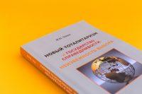 Оформление обложки книги Новый тоталитаризм и государство справедливости: неизбежность выбора