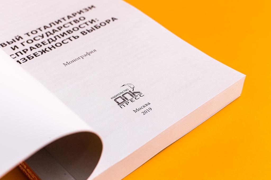 Титульный лист книги Новый тоталитаризм и государство справедливости: неизбежность выбора