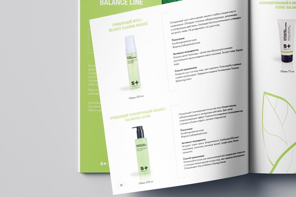Дизайн разворота каталога для проблемной кожи