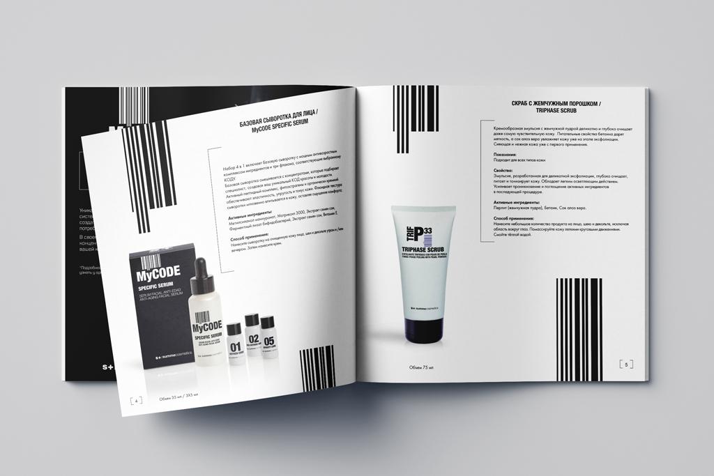 Дизайн линейки каталога продукции для косметической компании