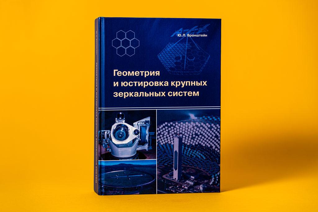 Дизайн обложки книги Геометрия и юстировка крупных зеркальных систем автор Ю.Л. Бронштейн
