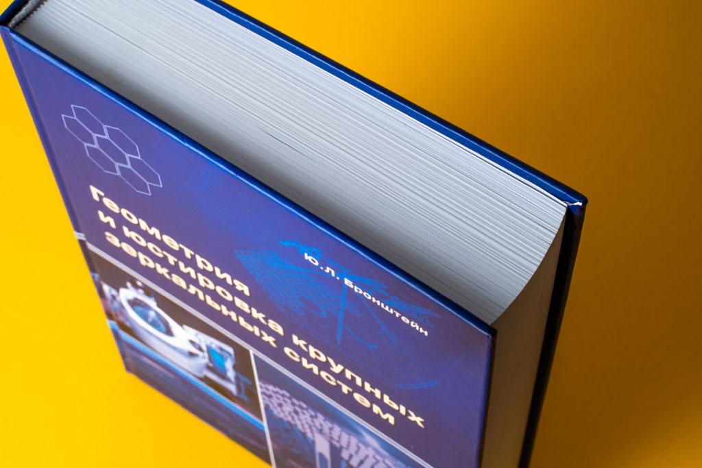 Научное издание Геометрия и юстировка крупных зеркальных систем автор Ю.Л. Бронштейн