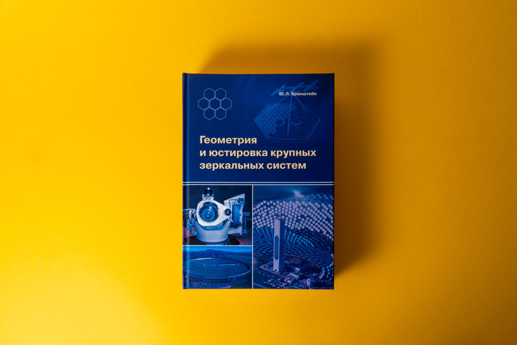 Издание книги Геометрия и юстировка крупных зеркальных систем автор Ю.Л. Бронштейн