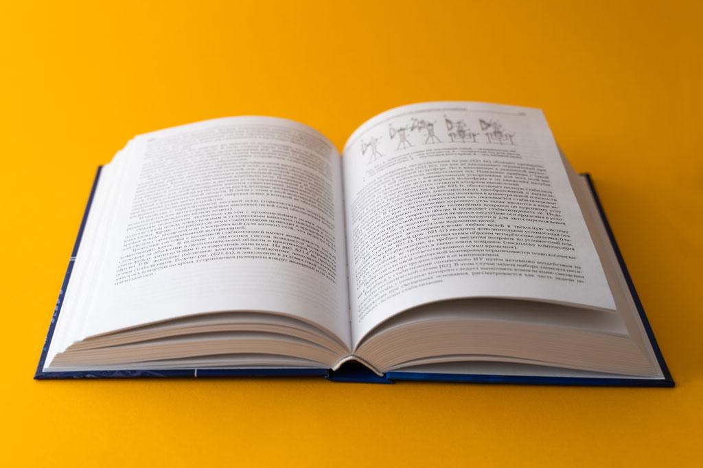 Верстка книги Геометрия и юстировка крупных зеркальных систем автор Ю.Л. Бронштейн
