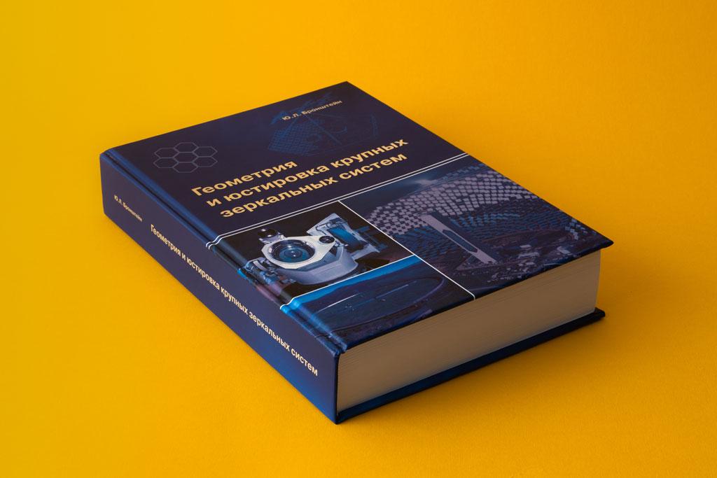 Оформление обложки книги Геометрия и юстировка крупных зеркальных систем автор Ю.Л. Бронштейн