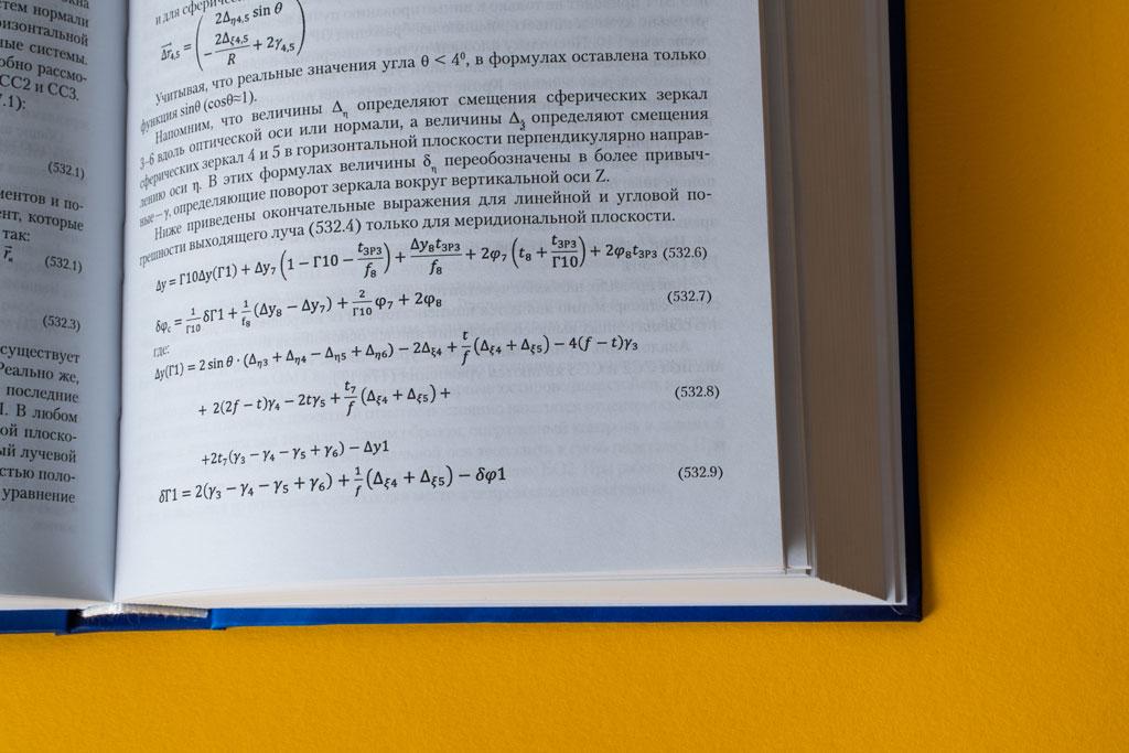 Верстка формул в книге Российская металлургия авторы М.И. Ляльков, М.О. Жарковский